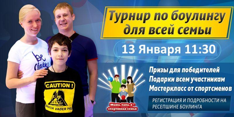 Реклама_турнира_13.12.2019
